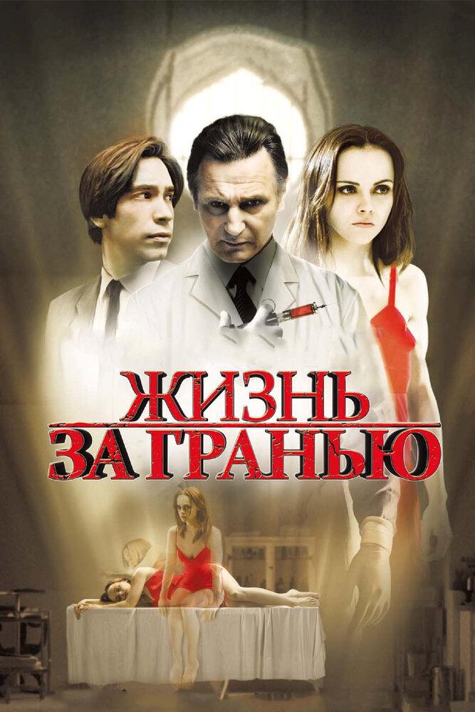Жизнь за гранью / After.Life (2009)