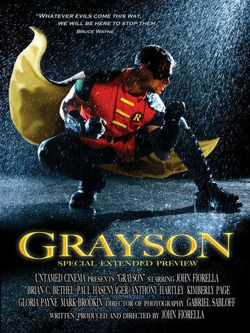 Грэйсон (2004)