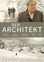 Архитектор (2008)