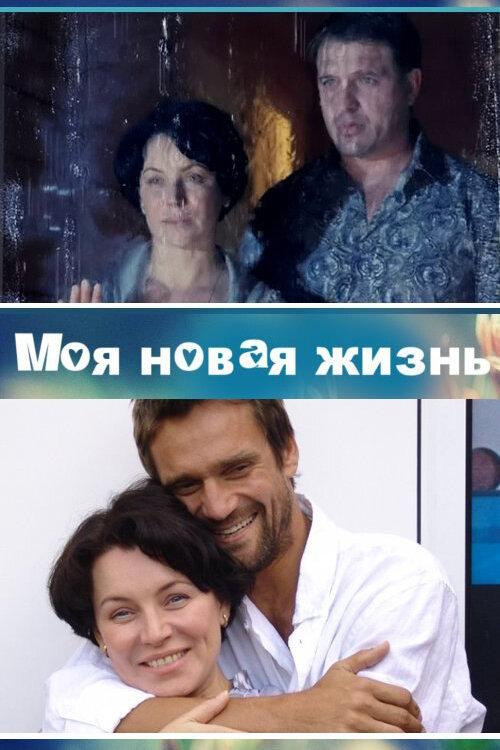 Моя новая жизнь (2012)
