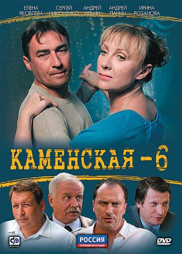 Постер             Сериала Каменская6