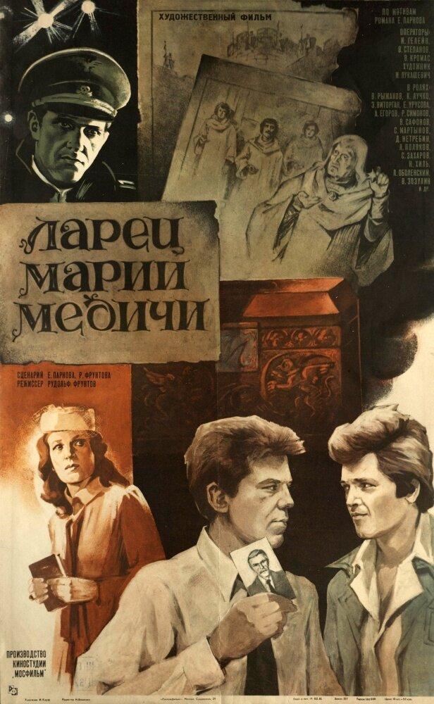 Фильмы Ларец Марии Медичи смотреть онлайн