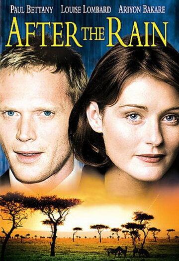 После дождя (1999)