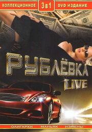 Рублевка Live (2005)