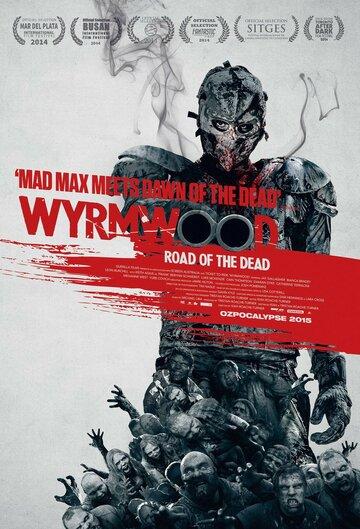 Полынь: Дорога мёртвых (Wyrmwood)