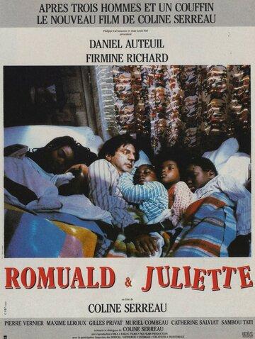 Ромюальд и Жюльетт (1988)