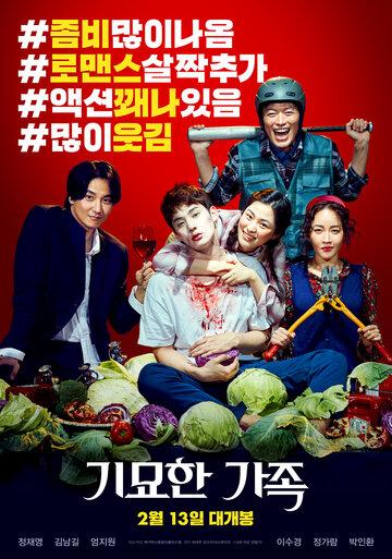 Чумовая семейка: Зомби на продажу