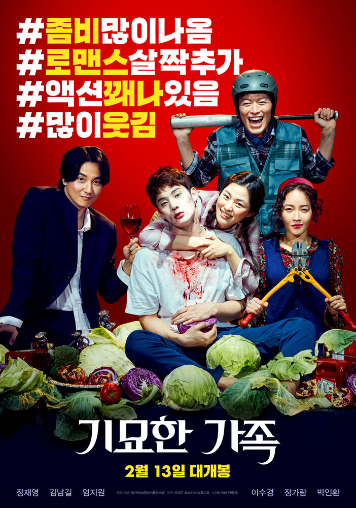 Фильмы Чумовая семейка: Зомби на продажу