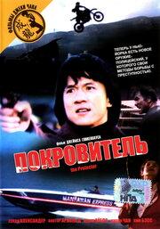 Покровитель (1985)