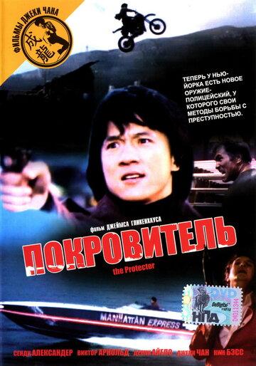 Покровитель / The Protector (1985)
