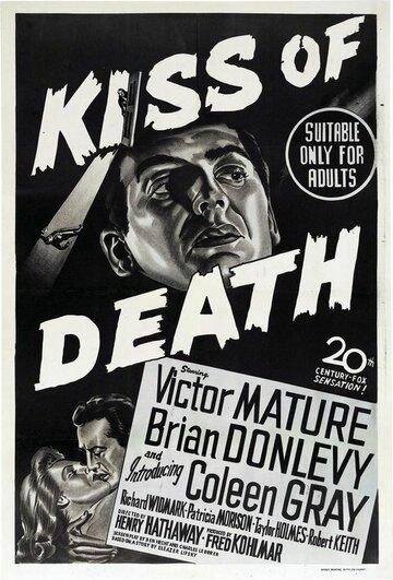 Поцелуй смерти (1947) полный фильм онлайн