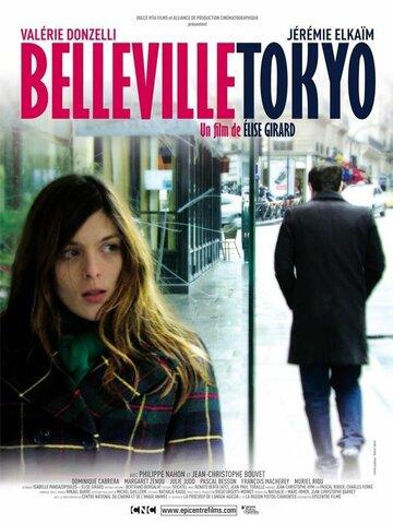 Бельвиль – Токио (Belleville-Tokyo)