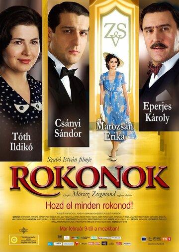 Родственники (2006)