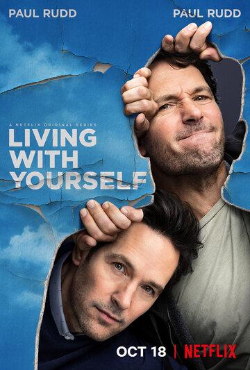 Жизнь с самим собой (2019, сериал, 1 сезон) (2019) — отзывы и рейтинг фильма