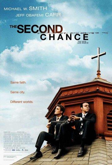 Фильм Второй шанс
