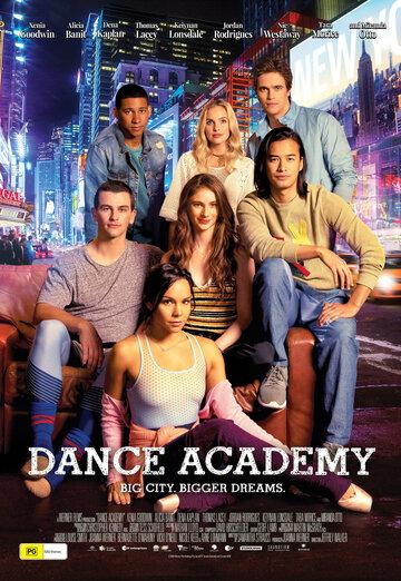 Танцевальная академия: Фильм смотреть онлайн