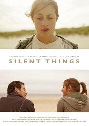 Тихие вещи (2010)