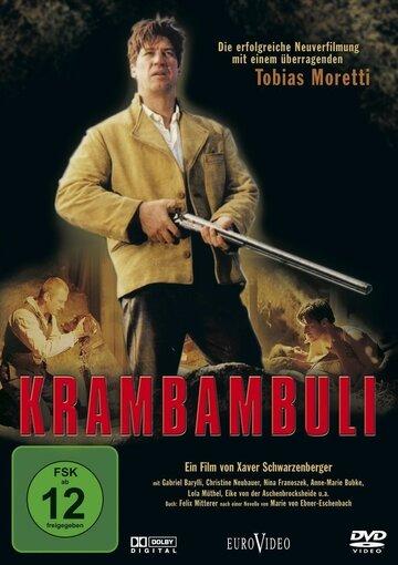 Крамбамбули (Krambambuli)