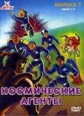 Космические агенты 1996 | МоеКино