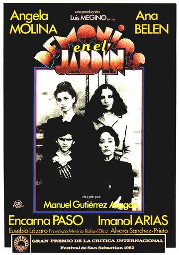 Демоны в саду (1982)