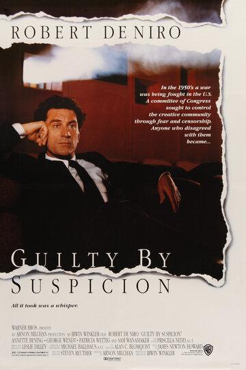 Виновен по подозрению (Guilty by Suspicion)