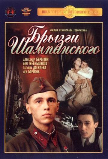 Фильм Брызги шампанского