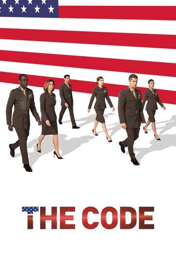 Кодекс  (1 сезон)