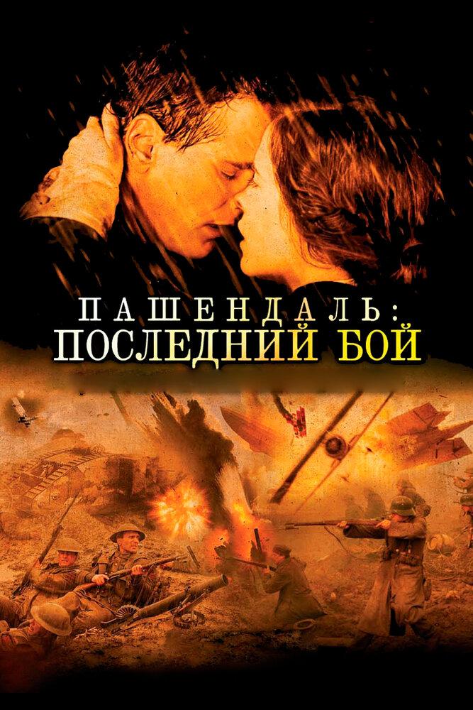 Фильмы Пашендаль: Последний бой