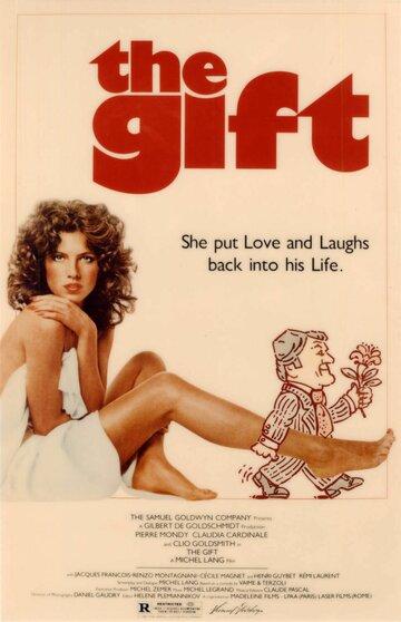 Подарок (1982)