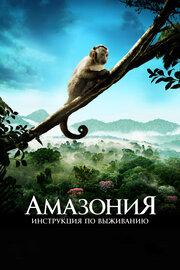 Смотреть Амазония (2014) в HD качестве 720p