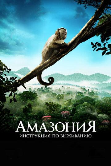 Фильм Амазония: Инструкция по выживанию