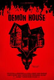 Демонический дом