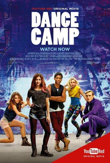 Танцевальный лагерь