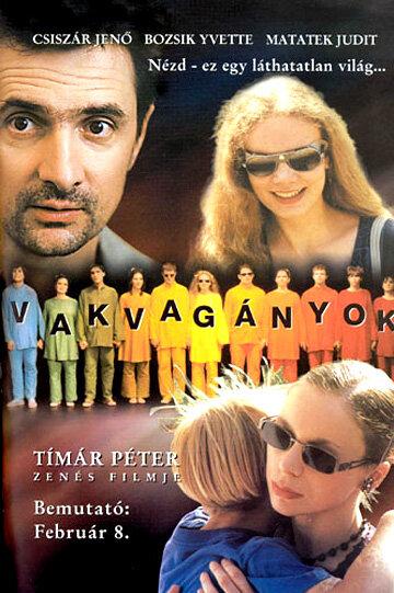 Слепые (2001)
