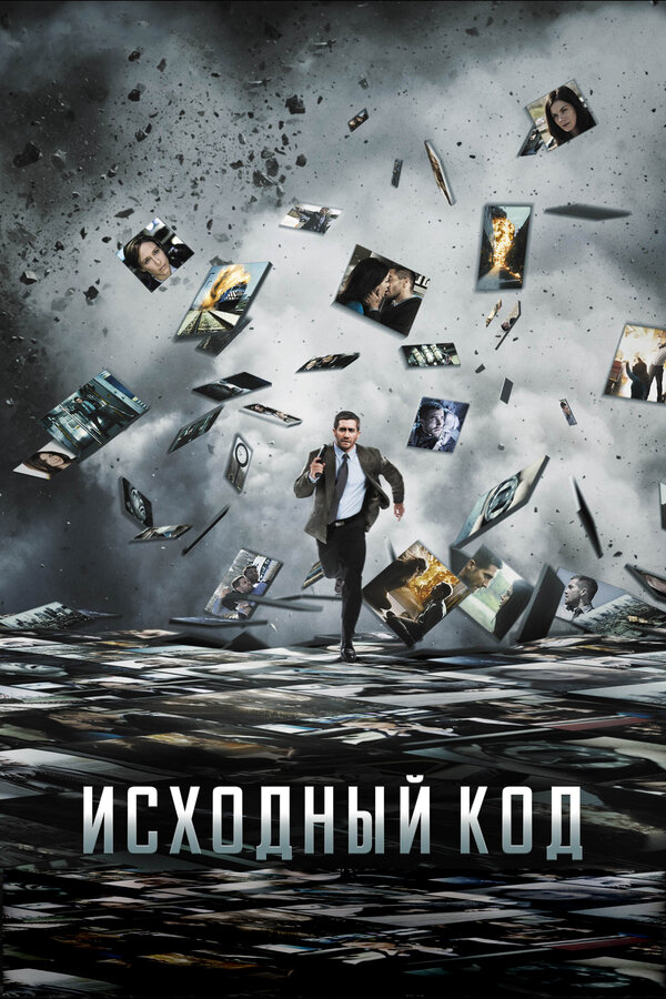 Отзывы к фильму – Исходный код (2011)