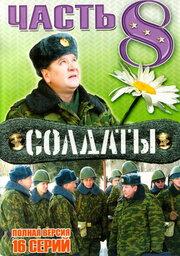 Солдаты 8 (2006)