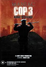 Маньяк-полицейский 3: Знак молчания (1992)