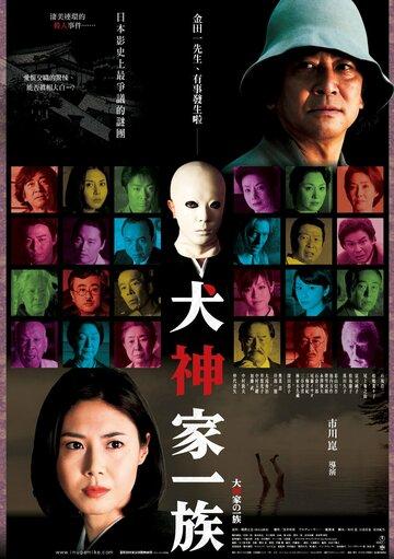 Убийца клана Инугами (2006)