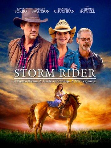 Штормовой наездник (Storm Rider)