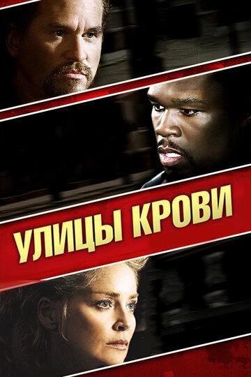 Улицы крови (видео) (2009)