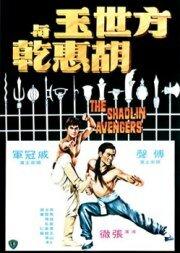 Мстители из Шаолиня (1976)