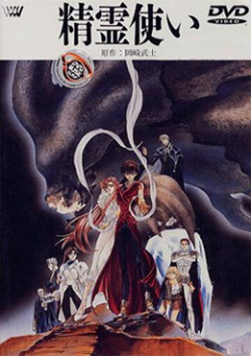 Элементалоры (1995) полный фильм
