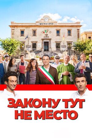 Закону тут не место (2017)