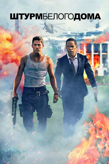 ����� ������ ���� (White House Down)