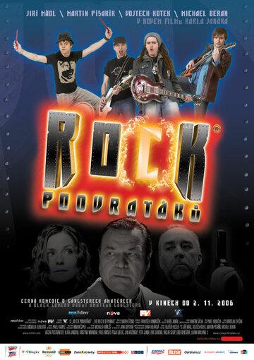 Рок-хулиганы (2006)
