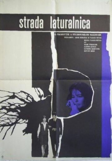 Переулок (1967)