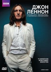 Джон Леннон (2010)