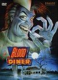 �������� ���������� (Blood Diner)