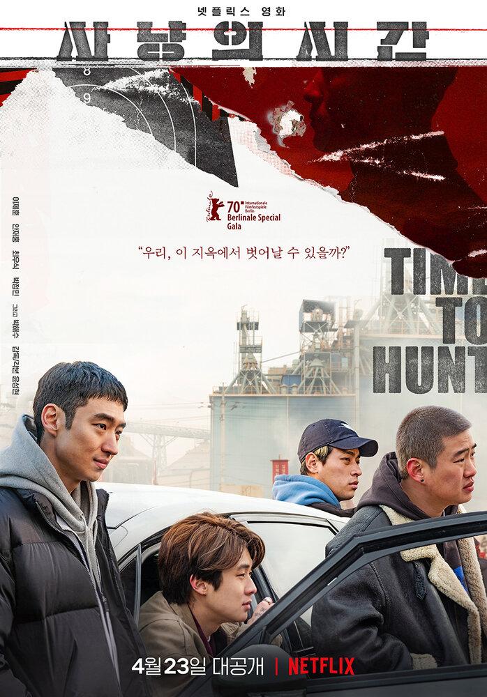 1108664 - Время охоты ✸ 2020 ✸ Корея Южная