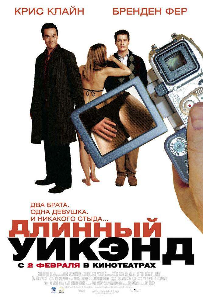 уикенд польский фильм скачать торрент - фото 5